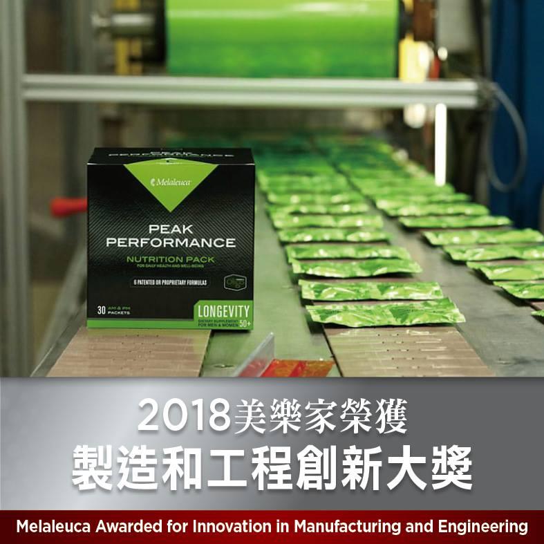 美樂家得獎紀錄:2018榮獲製造和工程創新大獎