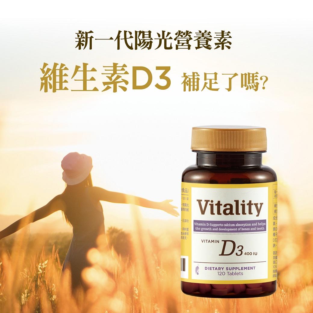 【新一代營養素】美樂家維生素D3,讓你輕鬆擁有健康活力