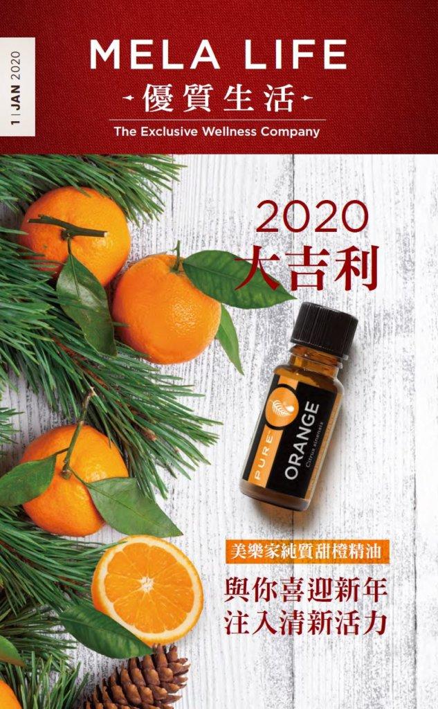 202001美樂家月刊封面