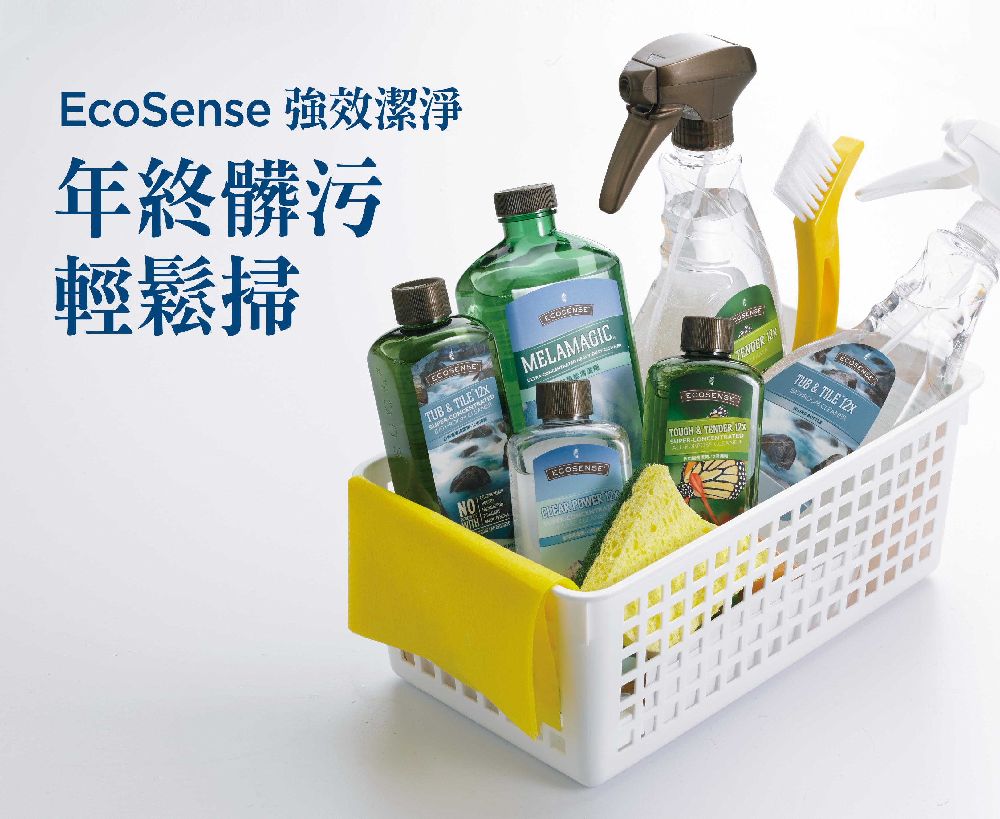 美樂家EcoSense強效潔淨,年終髒污輕鬆掃!