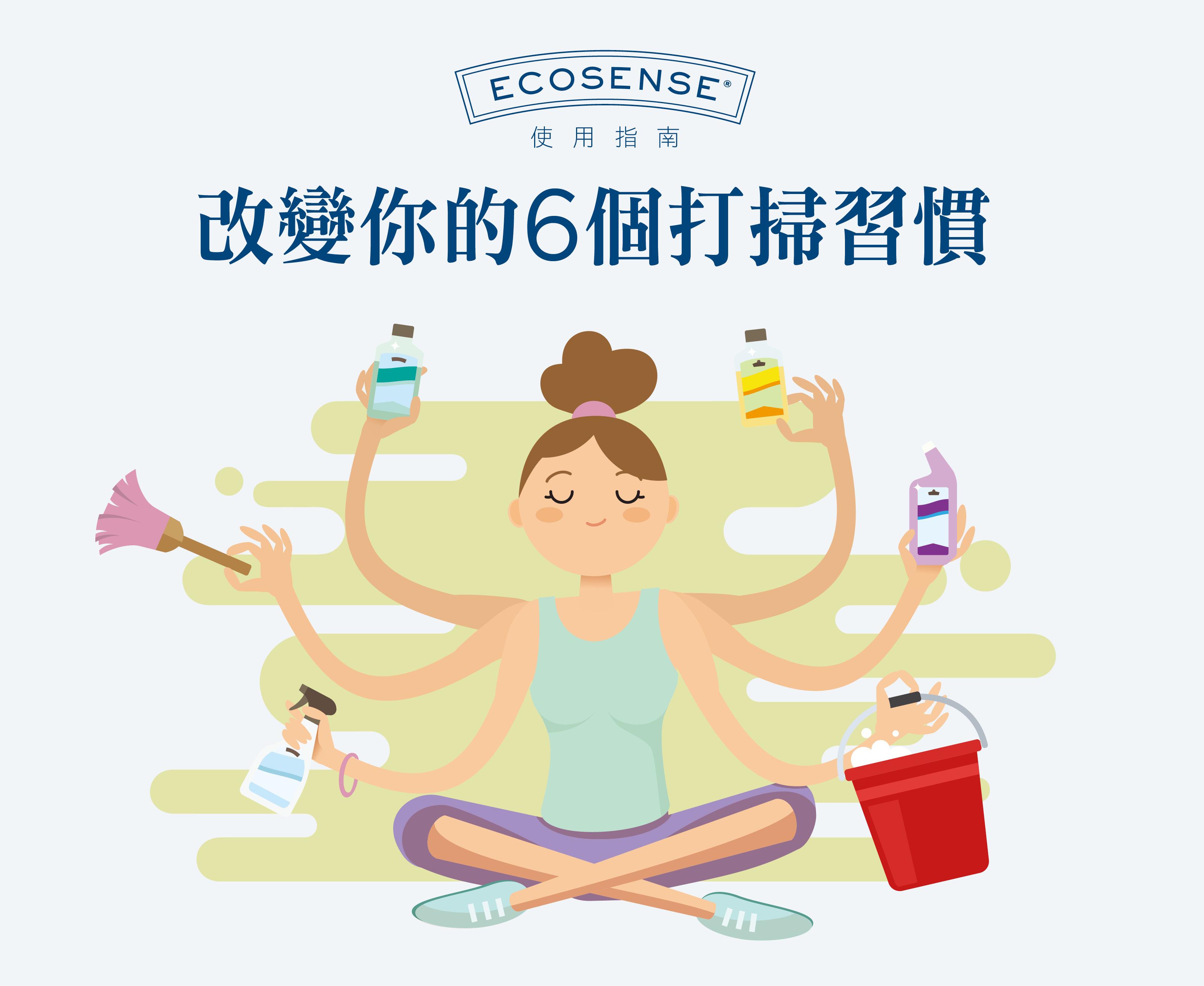 美樂家EcoSense清潔系列使用指南,改變你的6個打掃習慣