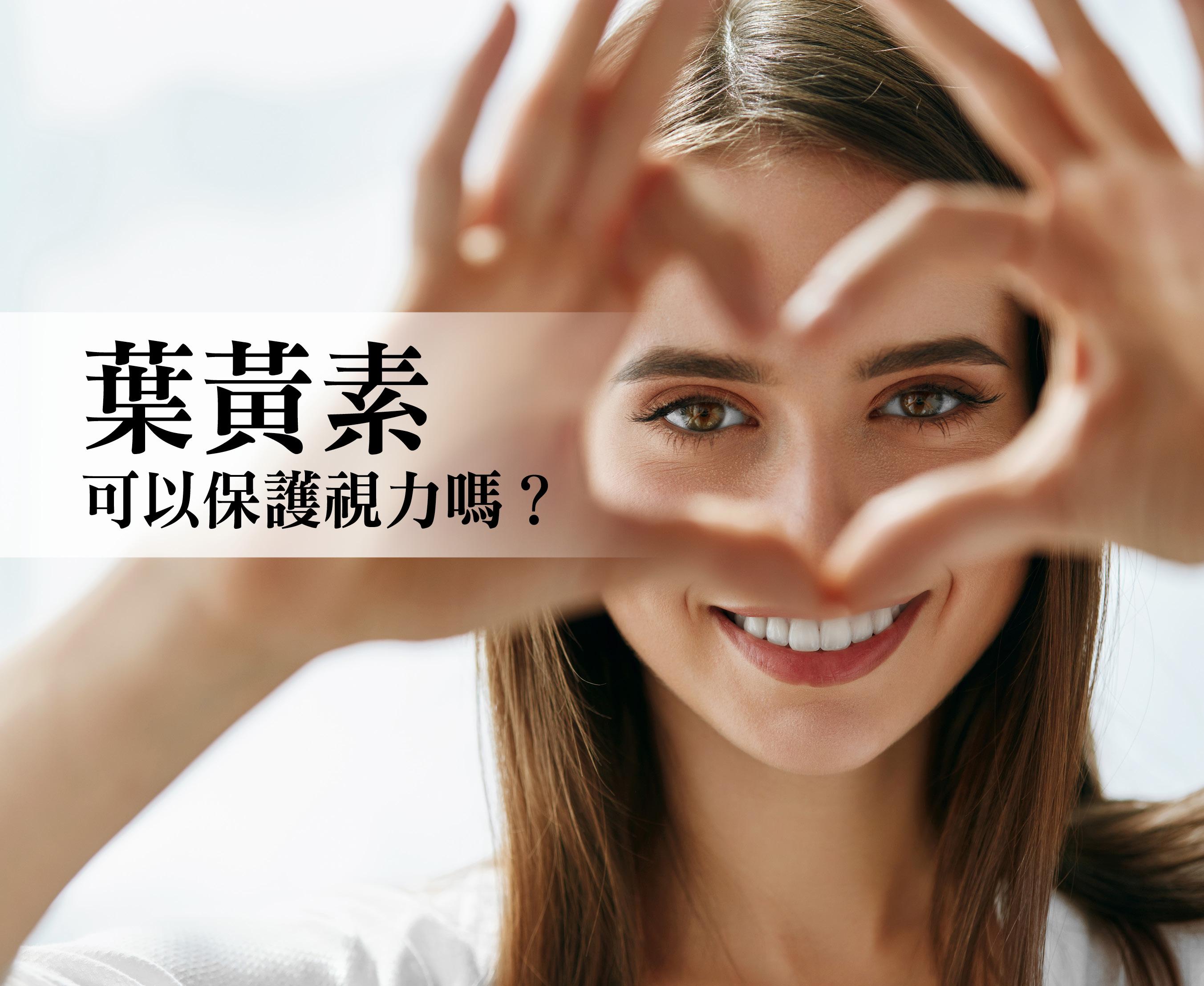 美樂家健康教室:葉黃素可以保護視力嗎?