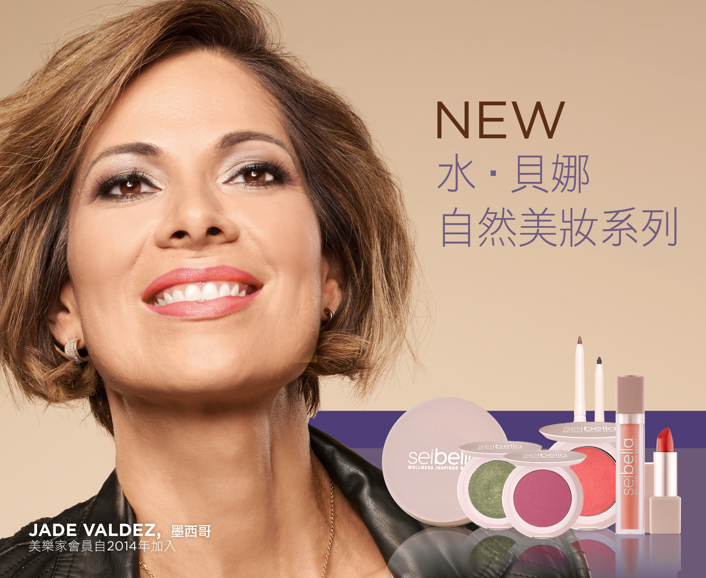 大受好評的水‧貝娜 自然美妝新品上市啦!