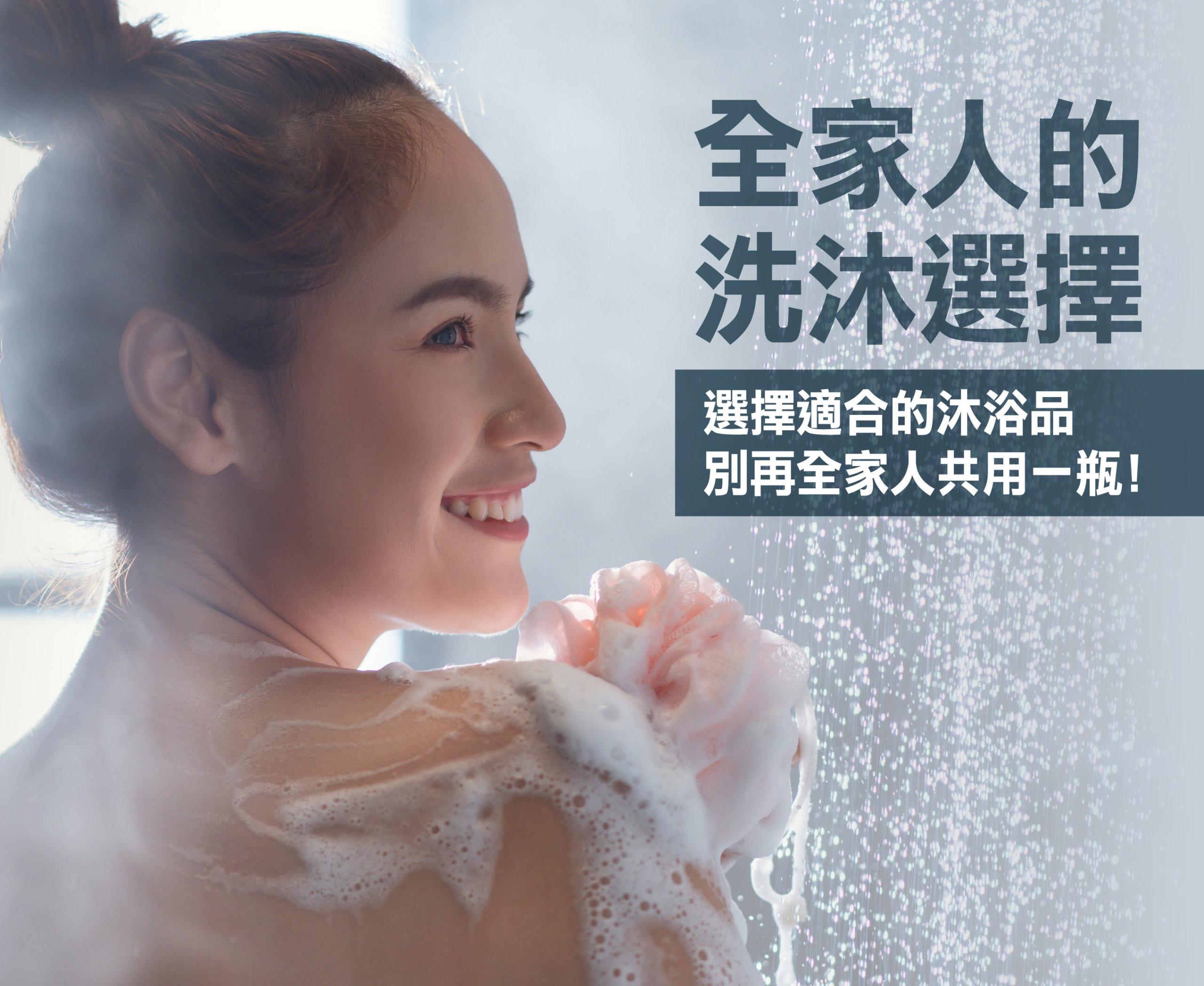 肌膚會善變,沐浴品也要多變,別再全家人共用一瓶沐浴品
